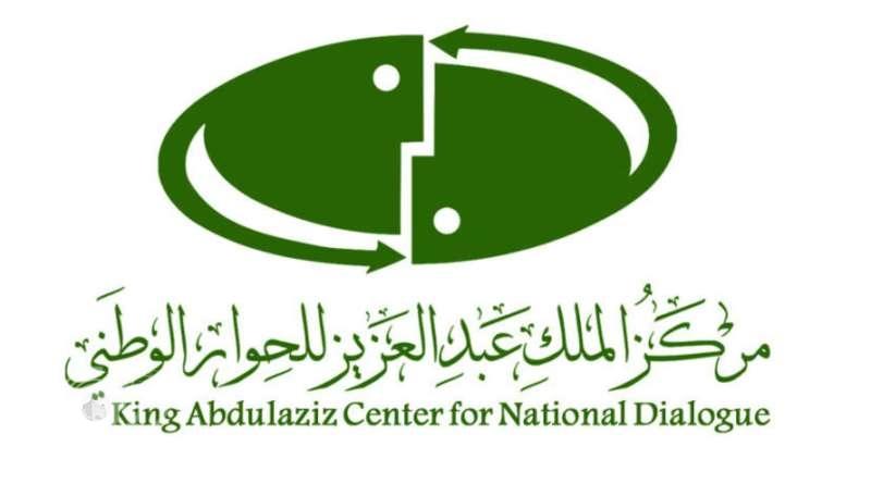 """مركز الملك عبدالعزيز للحوار الوطني يعقد ملتقى الإعلام ضمن أسبوع """"تلاحم"""" بجازان"""