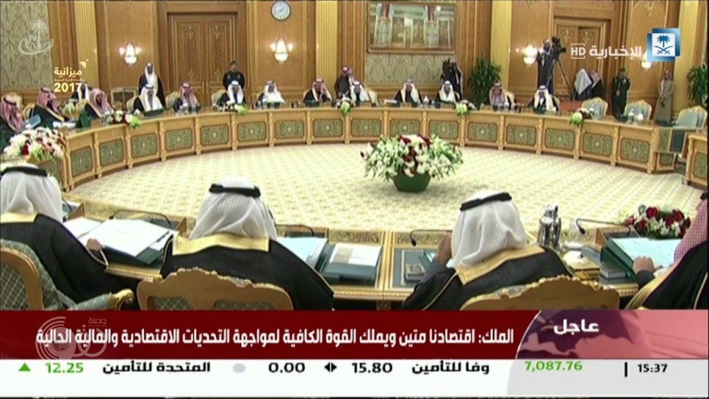برئاسة خادم الحرمين.. مجلس الوزراء يُقر الميزانية العامة للمملكة (فيديو)