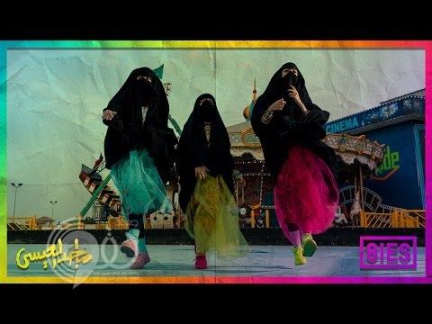 """بالفيديو.. كليب """"هواجيس"""" يختصر وضع المرأة السعودية"""
