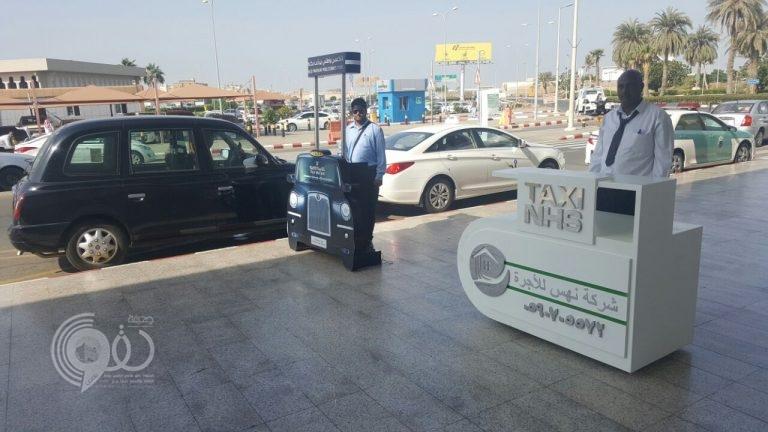 مطار الملك عبدالله بجازان يدشن خدمة تاكسي لندن