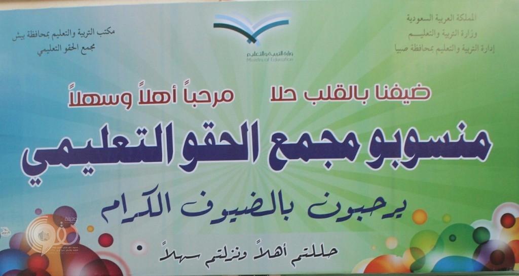"""متوسطة وثانوية الحقو تُطلق أسماء شهداء الواجب والبطل """"العواجي"""" على قاعات الاختبارات"""