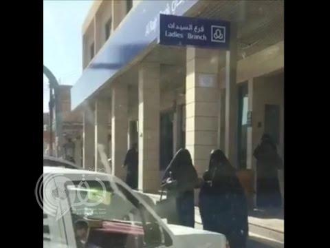 مواطن يوثق مسنة تحبو أمام فرع بنك الراجحي بعرعر بعد رفض الموظفات مساعدتها