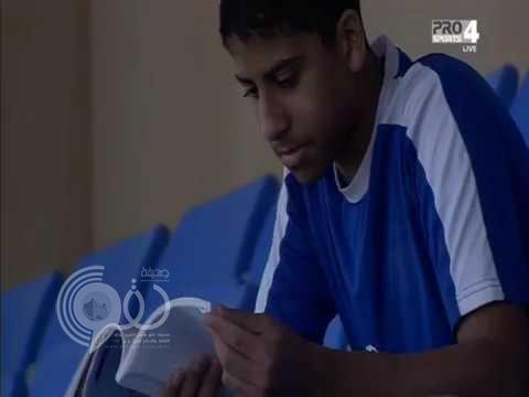بالفيديو.. طالب في مدرجات مباراة الفتح يراجع مقرراته الدراسية أثناء سير المباراة