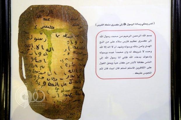 شاهد.. رئاسة الحرمين في الجنادرية: هذه رسالة النبي إلى كسرى الفرس