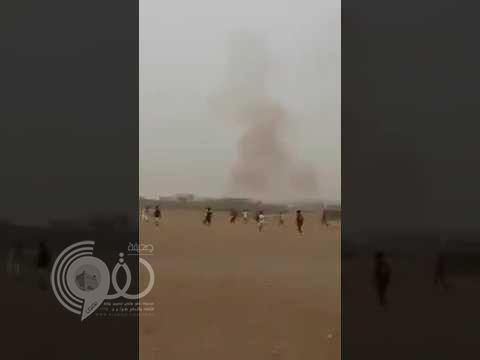 بالفيديو : قذائف تسقط خلال مباراة كرة قدم باليمن .. و الحكم يستأنف اللعب !