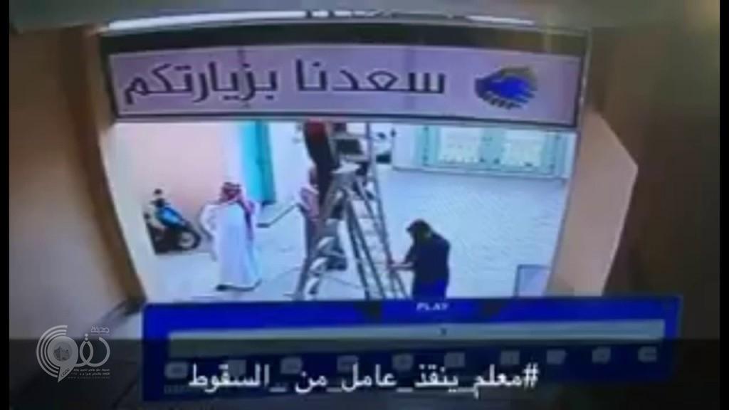 بالفيديو.. معلم بالرياض يجازف بنفسه لإنقاذ عامل في لحظة سقوط مفاجئة