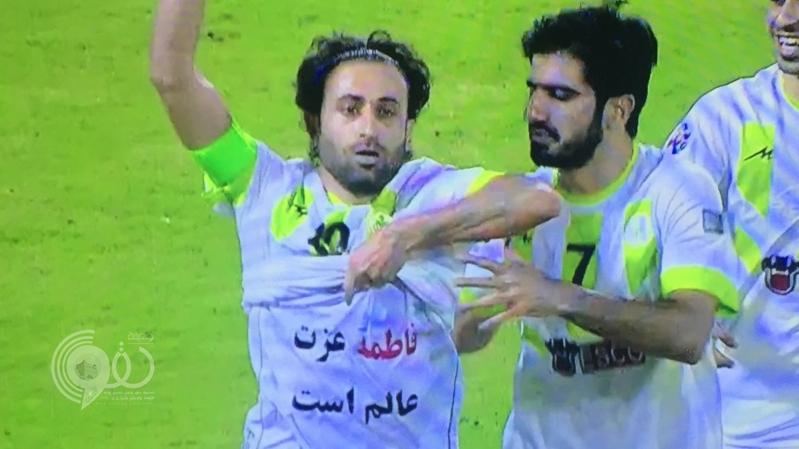إيراني يُثير الجدل بعد هدفه أمام الأهلي !