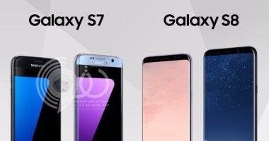 ما هو الفرق بين هاتفى جلاكسى s7 وجلاكسى s8