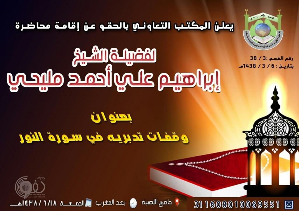"""الشيخ """"المليحي"""" يعتذر عن محاضرة الليلة بجامع اللصبة بمركز الحقو"""