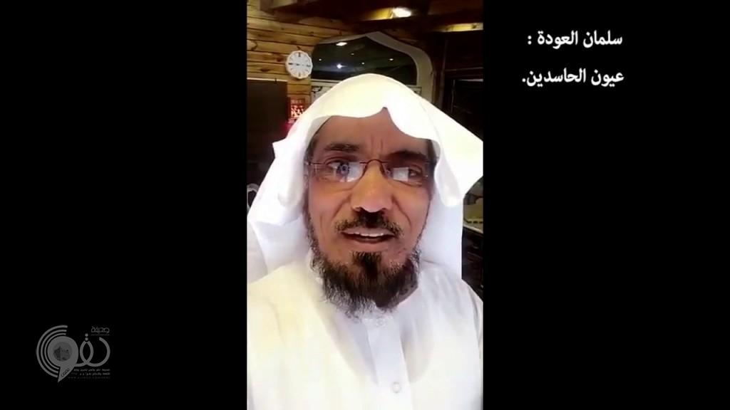 شاهد: ردّ سلمان العودة على من حذره من نشر صور أطفاله بمواقع التواصل مخافة العين