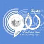"""إعفاء نائب رئيس مجلس ادارة مكتب الدعوة و """"جمعية بر الحقو"""" تعقد جمعيتها العمومية الاسبوع المقبل"""