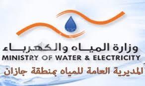 مياه جازان : حلول سريعة لطفح المجاري بمحافظة بيش