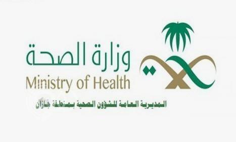 """""""صحة جازان"""" تؤكد تسجيل حالات إصابة بحمى الضنك في عدد من محافظات المنطقة"""