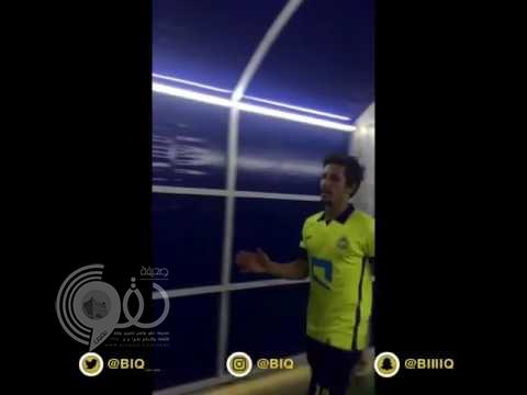 بعد حادثة الملعب: شاهد ما حدث بين الغامدي وكهربا !