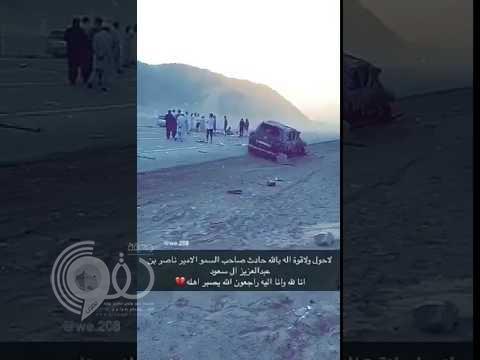 أول فيديو من موقع حادث الأمير ناصر بن سلطان
