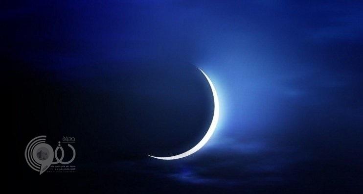 رؤية هلال رمضان .. وغدا السبت غرة الشهر