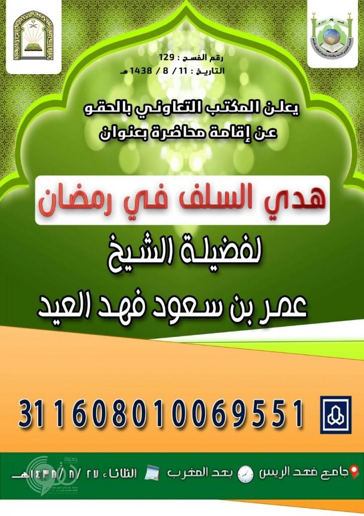"""غدا في جامع فهد الريس بمركز الحقو محاضرة """"هدي السلف في رمضان"""""""