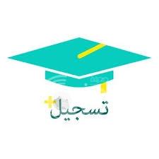 مواعيد التسجيل في الجامعات والمعاهد لخريجي الثانوية بكل المناطق – تفاصيل