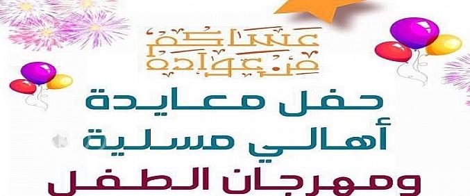 """التنمية الاجتماعية بمسلية تُقيم حفل معايدة للأهالي بمشاركة """"النابوش"""" في ثاني ايام العيد"""