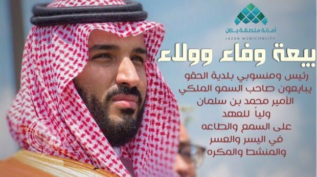 رئيس ومنسوبو بلدية الحقو يبايعون صاحب السمو الملكي الأمير محمد بن سلمان ولياً للعهد