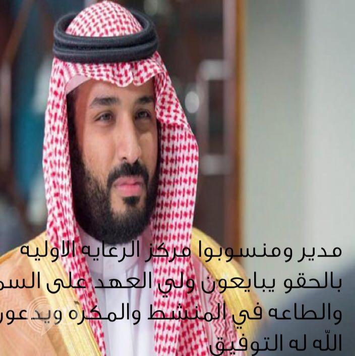 مدير ومنسوبو مركز الرعايه الاوليه بالحقو يبايعون الأمير محمد بن سلمان ولياً للعهد