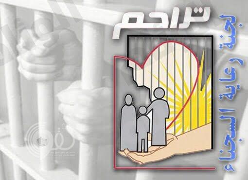 سلال رمضانية لأسر السجناء بجازان