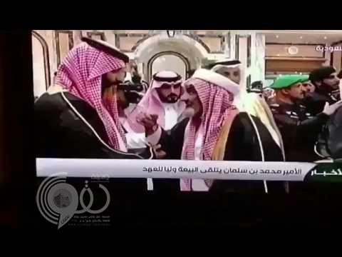 شاهد .. ماذا قال تسعيني لدى مبايعته الأمير محمد بن سلمان ؟ – فيديو