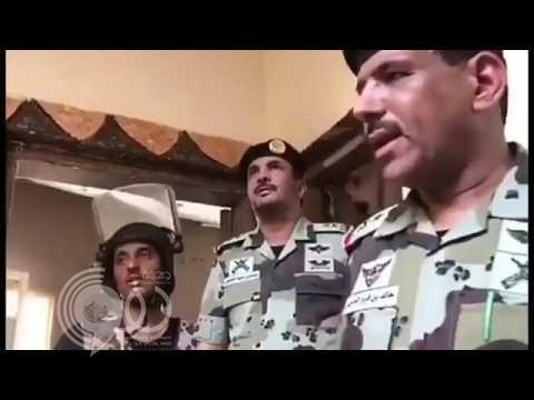 فيديو لقائد قوات الطوارئ الخاصة في موقع العملية الإرهابية بمكة