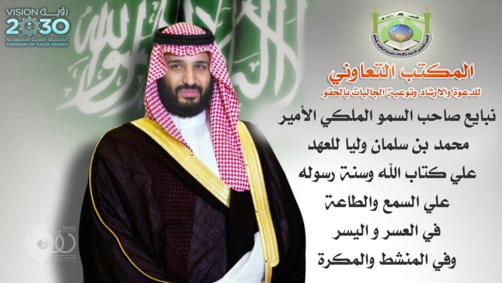 رئيس وأعضاء المكتب التعاوني بمركز الحقو يبايعون الأمير محمد بن سلمان ولياً للعهد