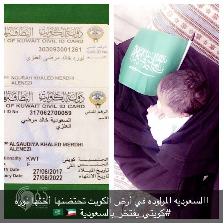 """كويتي يسمي ابنته بـ""""السعودية"""" ويكشف السبب .. صور"""