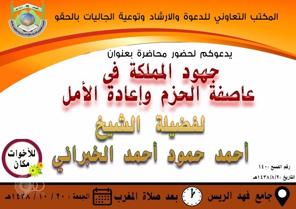 """""""جهود المملكة في عاصفة الحزم وإعادة الأمل"""" محاضرة الاسبوع بجامع فهد الريس غداً في مركز الحقو"""