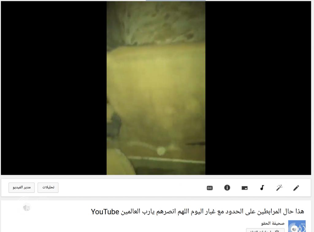فيديو يُوضح كثافة الغبار على المنطقة الحدودية و «المرابطون» : همة عالية وروح معنوية مرتفعه