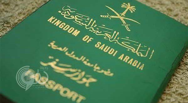 """""""الجوازات"""": هذه الشروط يجب توافرها في الهوية أو الجواز قبل السفر إلى خارج المملكة"""
