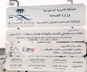 3 معوقات تؤخر مشروع مستشفى الولادة بجازان