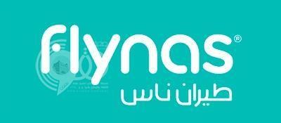 """""""طيران ناس"""" تعلن توفر فرص عمل للسعوديين في وظيفة مضيف جوي.. وتوضح شروطها وامتيازاتها"""