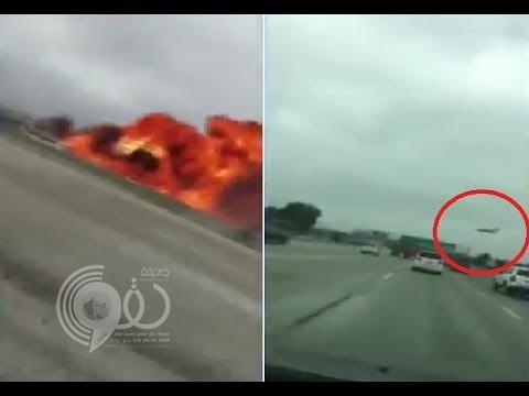 بالفيديو :شاهد لحظة سقوط طائرة وتحطمها على طريق سريع في كاليفورنيا!
