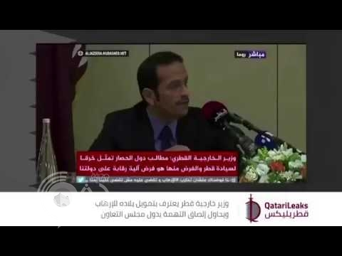 فيديو.. وزير خارجية قطر يعترف بدعم بلاده للإرهاب