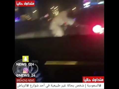بالفيديو: شخص في حالة غير طبيعية يهاجم السيارات ويتسبب في رعب بين المارة بالرياض!