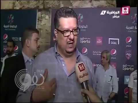 بالفيديو: أول تعليق لفيصل بن تركي بعد خروج النصر بشكل مخجل من البطولة العربية