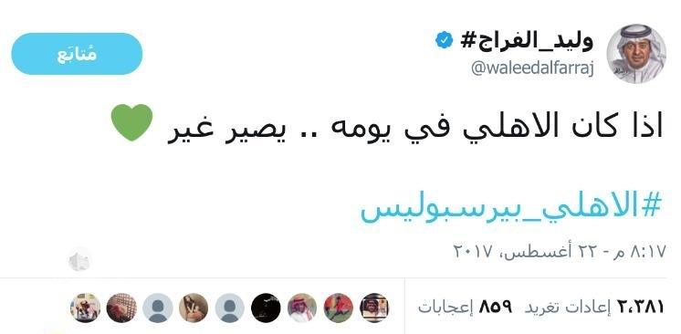 لماذا سخر السعوديون من تغريدة وليد الفراج عن النادي الأهلي؟