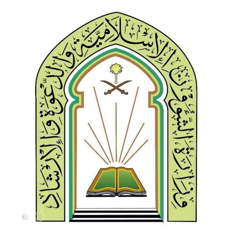 فرع الشؤون الإسلامية يحدد مصليات عيد الأضحى المبارك في جازان