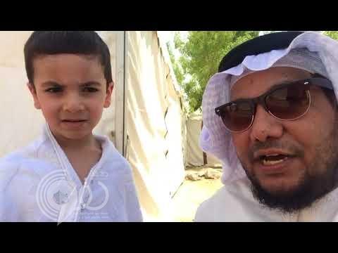 بالفيديو ..أصغر حاج قطري من عرفات :شكراً للملك سلمان