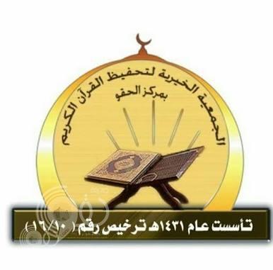 أسماء المشاركين ومواعيد إختباراتهم بمسابقة الجمعية الخيرية لتحفيظ القرآن الكريم السادسة لعام ١٤٣٨هـ