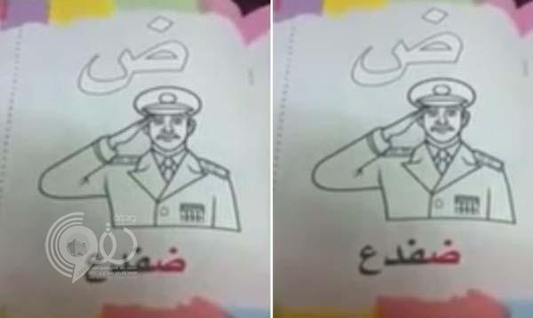 متحدث التعليم يعلق على فيديو خطأ كتابة ضفدع أسفل صورة عسكري بأحد الكتب