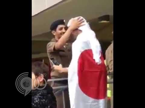 """في مشهد """"طريف"""" .. شاهد ما فعله رجل شرطة سعودي لمشجع ياباني!!"""