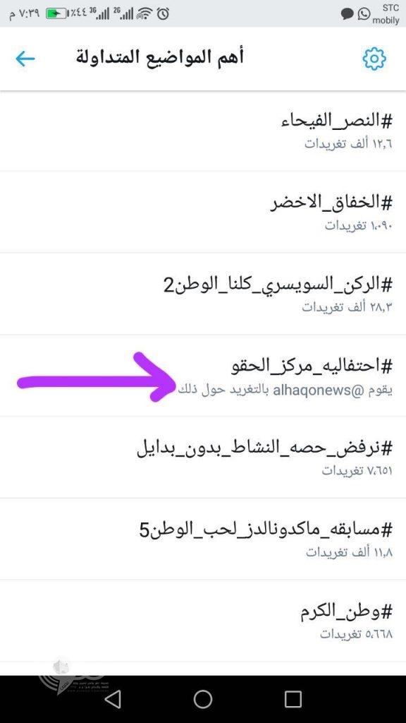 """هاشتاق #احتفاليه_مركز_الحقو ضمن أعلى المواضيع المتداولة ب""""تويتر"""" – صورة"""