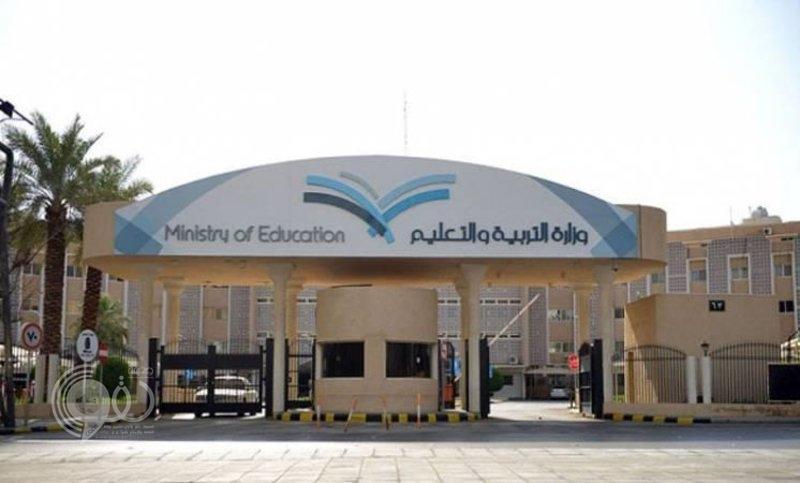 """""""التعليم"""" تُوجّه بتوفير مواقف لسيارات النساء في المباني التعليمية النسائية"""