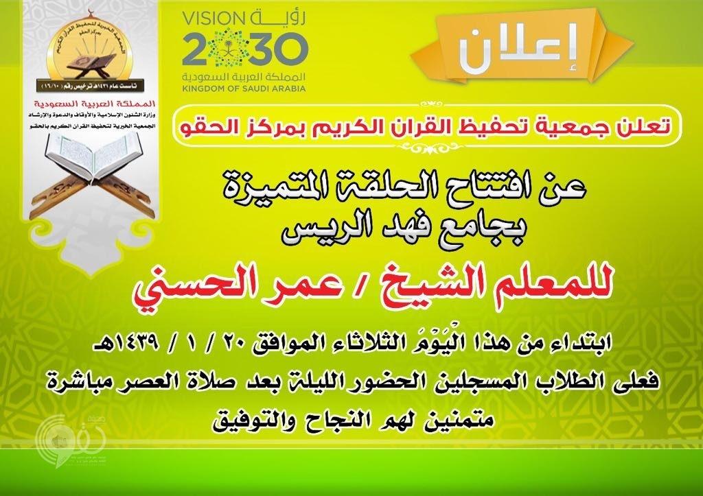 جمعية تحفيظ القرآن الكريم بالحقو تعلن عن افتتاح الحلقة المتميزة بجامع فهد الريس