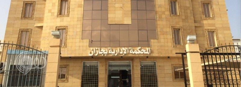 جازان.. رفض دعوى قائد مدرسة الطالب المنحور بإلغاء قرار الإعفاء
