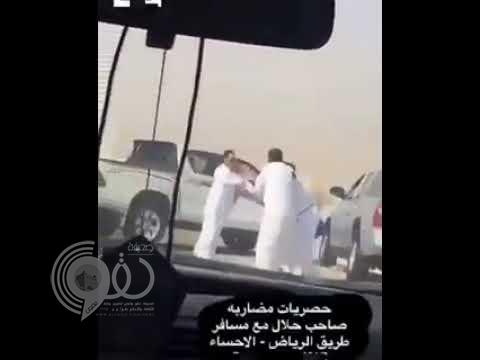 """بالفيديو .. شاهد مشاجرة جماعية طاحنة على طريق """"الرياض- الأحساء"""""""